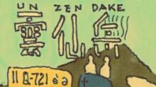 Q-721 MOTION COMICS